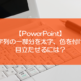 【PowerPoint】文字列の一部分を太字、色を付けて目立たせるには?