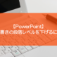 【PowerPoint】箇条書きの段落レベルを下げるには?