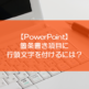 【PowerPoint】箇条書き項目に行頭文字を付けるには?