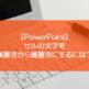 【PowerPoint】セルの文字を横書きから縦書きにするには?