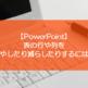 【PowerPoint】表の行や列を増やしたり減らしたりするには?
