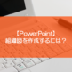 【PowerPoint】組織図を作成するには?