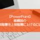 【PowerPoint】組織図の下部階層を上部階層に上げるには?