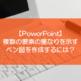 【PowerPoint】複数の要素の重なりを示すベン図を作成するには?