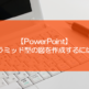 【PowerPoint】ピラミッド型の図を作成するには?