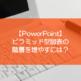 【PowerPoint】ピラミッド型図表の階層を増やすには?