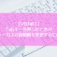 【VB.NET】Tabキーを押したときのフォーカスの移動順を変更するには?