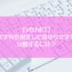 【VB.NET】文字列を指定した区切り文字で分割するには?