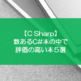 【C Sharp】数あるC#本の中で評価の高い本5選