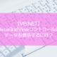 【VB.NET】DataGridViewコントロールにデータを表示するには?