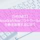 【VB.NET】DataGridViewコントロールの行数を取得するには?
