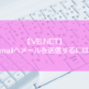 【VB.NET】Gmailへメールを送信するには?