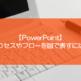 【PowerPoint】プロセスやフローを図で表すには?