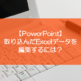 【PowerPoint】取り込んだExcelデータを編集するには?