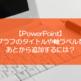 【PowerPoint】グラフのタイトルや軸ラベルをあとから追加するには?