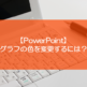 【PowerPoint】グラフの色を変更するには?
