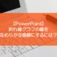 【PowerPoint】折れ線グラフの線をなめらかな曲線にするには?