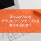 【PowerPoint】グラフにデータテーブルを表示するには?