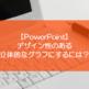 【PowerPoint】デザイン性のある立体的なグラフにするには?