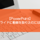 【PowerPoint】スライドに動画を取り込むには?
