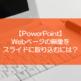 【PowerPoint】Webページの画像をスライドに取り込むには?