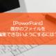 【PowerPoint】既存のファイルを編集できないようにするには?