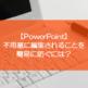 【PowerPoint】不用意に編集されることを簡易に防ぐには?