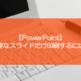 【PowerPoint】必要なスライドだけ印刷するには?