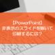 【PowerPoint】非表示のスライドを除いて印刷するには?