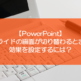 【PowerPoint】スライドの画面が切り替わるときの効果を設定するには?