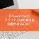 【PowerPoint】スライドの切り替えを自動化するには?