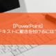 【PowerPoint】テキストに動きを付けるには?
