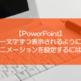 【PowerPoint】一文字ずつ表示されるようにアニメーションを設定するには?