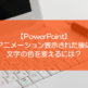 【PowerPoint】アニメーション表示された後に文字の色を変えるには?