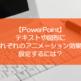 【PowerPoint】テキストや図形にそれぞれのアニメーション効果を設定するには?