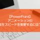 【PowerPoint】アニメーションの再生スピードを変更するには?