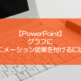 【PowerPoint】グラフにアニメーション効果を付けるには?