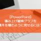 【PowerPoint】積み上げ縦棒グラフを積木を積むように見せるには?