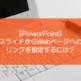 【PowerPoint】スライドからWebページへのリンクを設定するには?