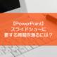 【PowerPoint】スライドショーに要する時間を測るには?