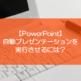 【PowerPoint】自動プレゼンテーションを実行させるには?