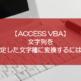 【ACCESS VBA】文字列を指定した文字種に変換するには?