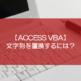 【ACCESS VBA】文字列を置換するには?