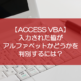 【ACCESS VBA】入力された値がアルファベットかどうかを判別するには?