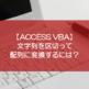 【ACCESS VBA】文字列を区切って配列に変換するには?