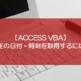 【ACCESS VBA】現在の日付・時刻を取得するには?