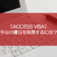【ACCESS VBA】今日の曜日を取得するには?