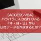 【ACCESS VBA】バラバラに入力されている「年・月・日」から日付データを作成するには?