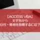 【ACCESS VBA】文字列から日付・時刻を取得するには?