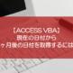 【ACCESS VBA】現在の日付から2ヶ月後の日付を取得するには?